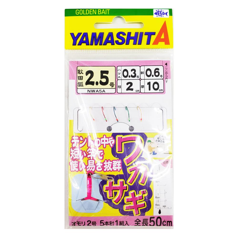 【Cpost】ヤマシタ ワカサギ仕掛5本針 NWA5A 全長50cm 秋田狐2.5号 (yamaria-442243)