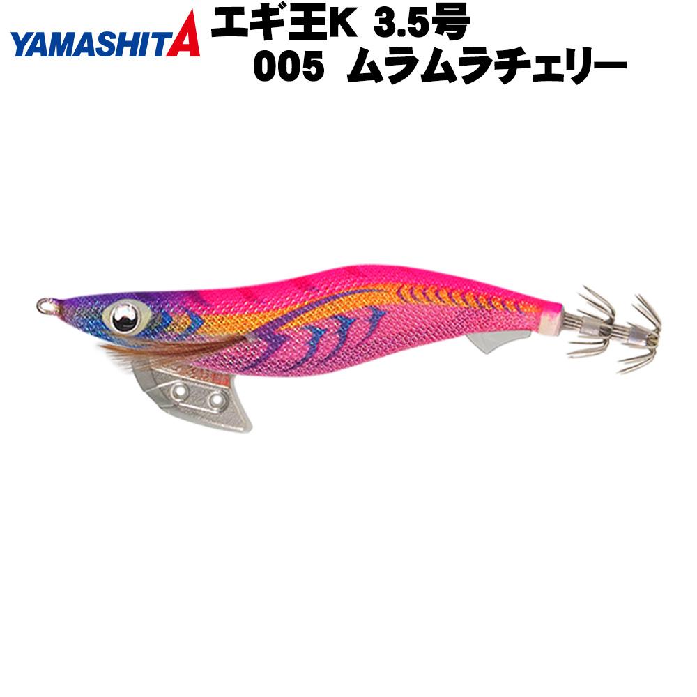 【Cpost】ヤマシタ エギ王 K 3.5号 005 ムラムラチェリー(yamaria-594621)
