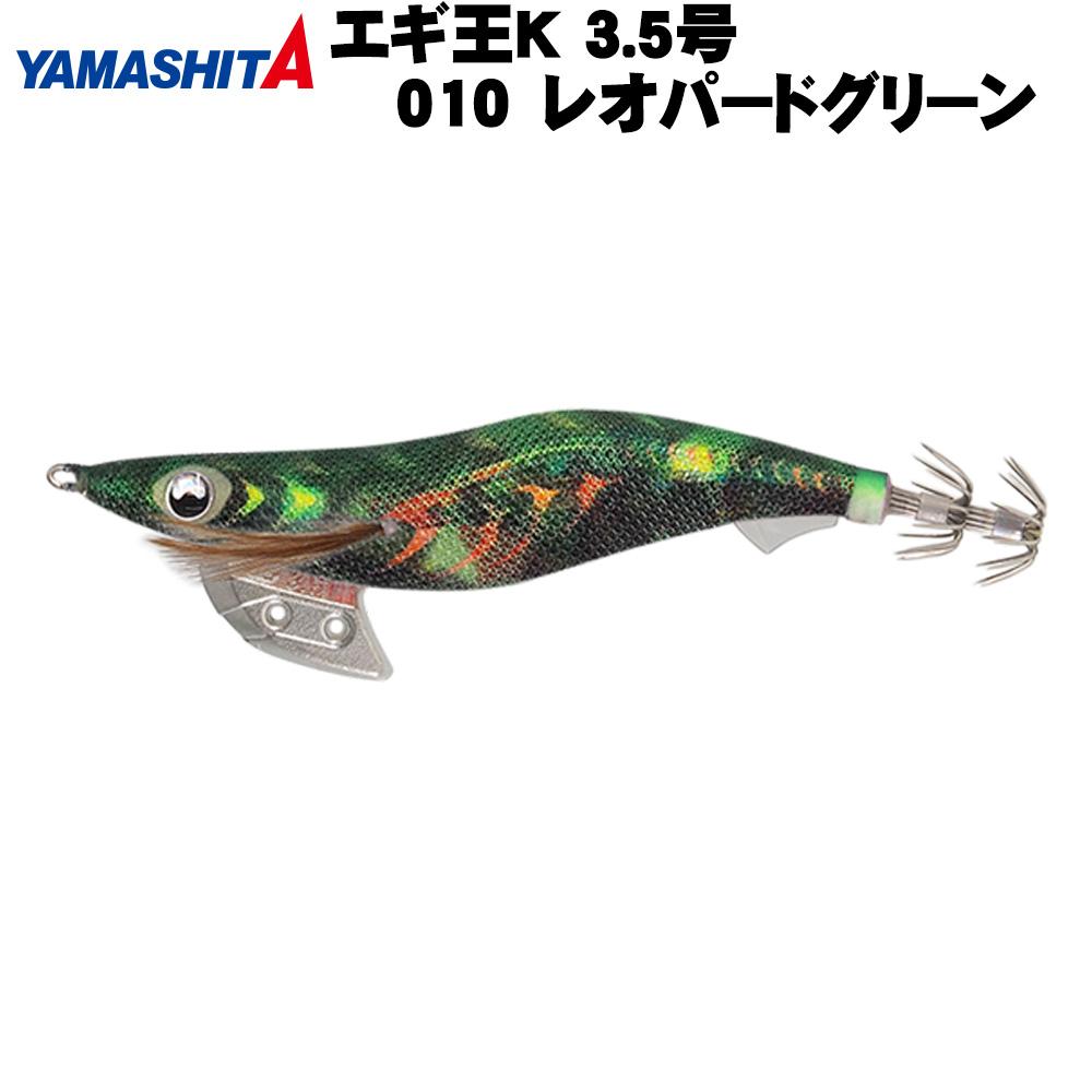 【Cpost】ヤマシタ エギ王 K 3.5号 010 レオパードグリーン(yamaria-594645)