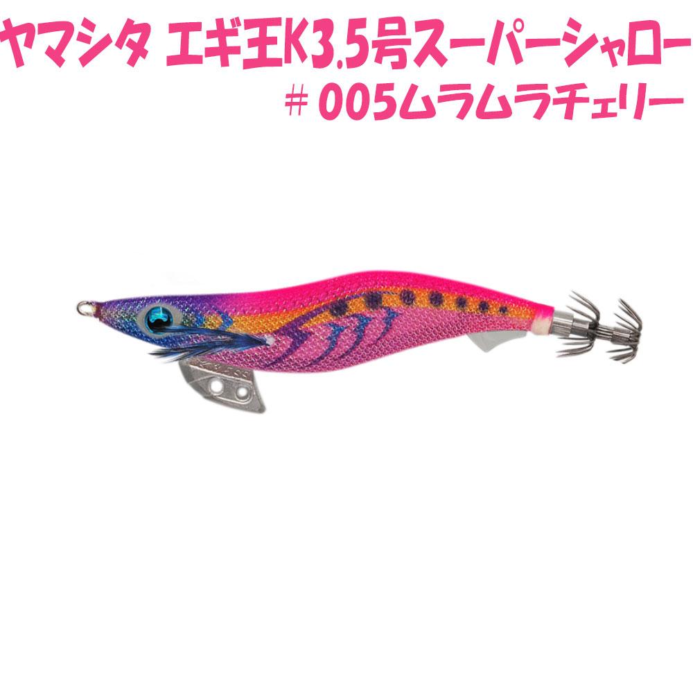 【Cpost】ヤマシタ エギ王K 3.5号 スーパーシャロー #005ムラムラチェリー(yamaria-594829)