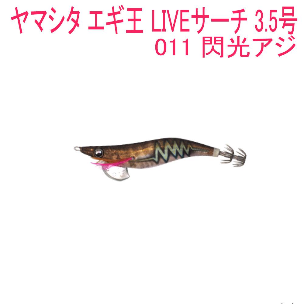 【Cpost】ヤマシタ エギ王 LIVEサーチ 3.5号011 閃光アジ(yamaria-608212)