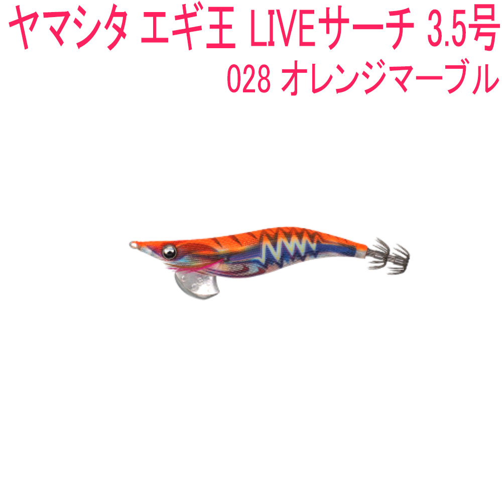 【Cpost】ヤマシタ エギ王 LIVEサーチ 3.5号028 オレンジマーブル(yamaria-608250)