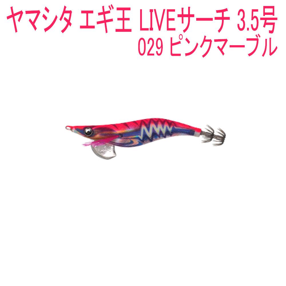 【Cpost】ヤマシタ エギ王 LIVEサーチ 3.5号029 ピンクマーブル(yamaria-608267)