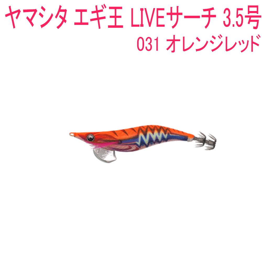【Cpost】ヤマシタ エギ王 LIVEサーチ 3.5号031 オレンジレッド(yamaria-608274)