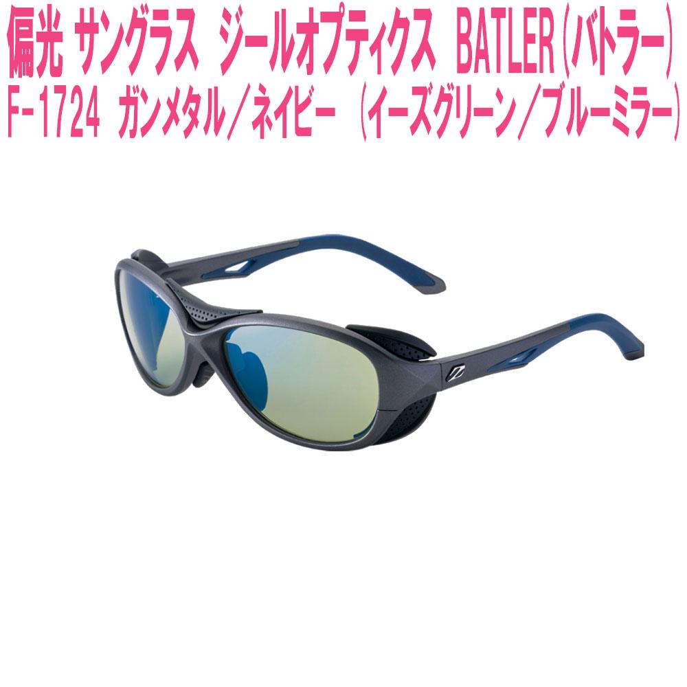偏光 サングラス ジールオプティクス BATLER(バトラー) F-1724 ガンメタル/ネイビー (イーズグリーン/ブルーミラー) (zeal-166641)