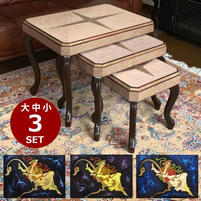 ペルシャ伝統工芸 ハンドメイド サイドテーブルセット