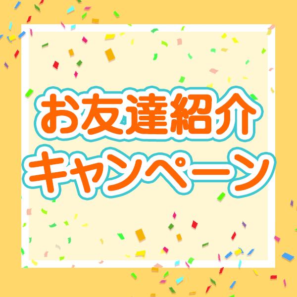 友だち紹介キャンペーン用ページ