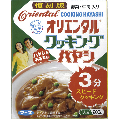復刻版 オリエンタル クッキングハヤシ<販売終了>