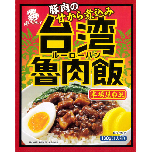台湾魯肉飯
