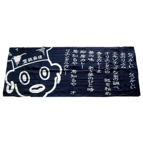 オリエンタル手拭い(青)