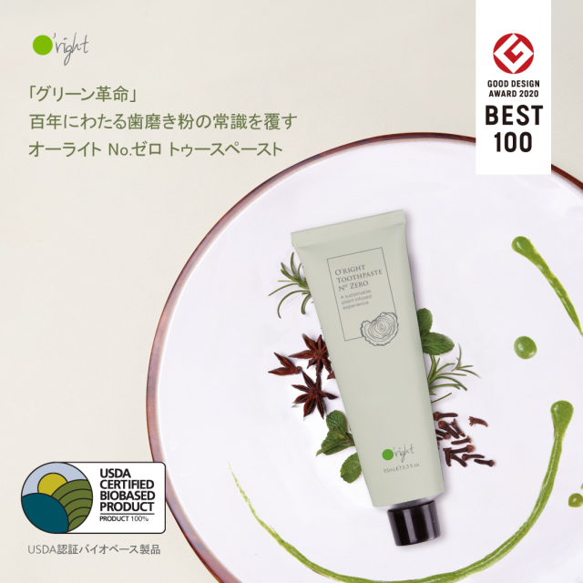 GOOD DESIGN AWARD 2020 受賞