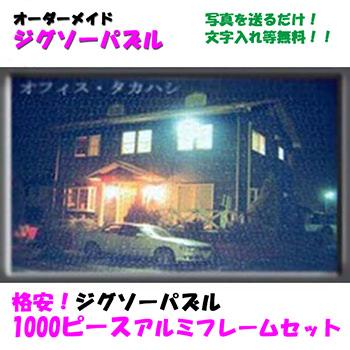 【送料無料】格安!ジグソーパズル (大型)1000ピース アルミフレームセット