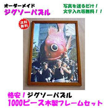 【送料無料】格安!ジグソーパズル (大型)1000ピース 木製フレームセット