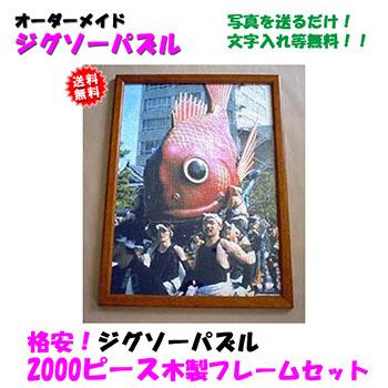 【送料無料】格安!ジグソーパズル (大型)2000ピース 木製フレームセット