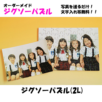 【メール便可】ジグソーパズル(2L)