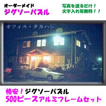 【送料無料】格安!ジグソーパズル (大型)500ピース アルミフレームセット