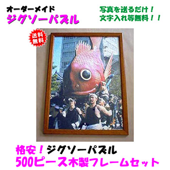 【送料無料】格安!ジグソーパズル (大型)500ピース 木製フレームセット
