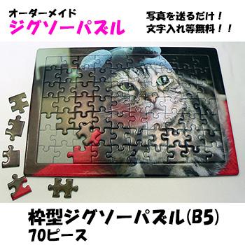枠付・子供用パズルB5  70ピース