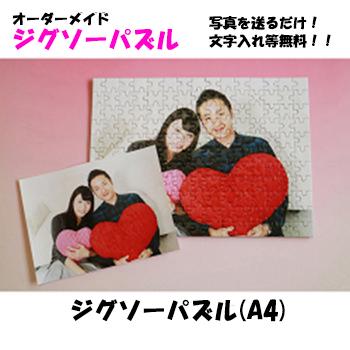 【メール便可】ジグソーパズル(A4)