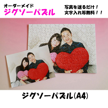 【メール便可】ジグソーパズル(A4) 【当店人気No.2】