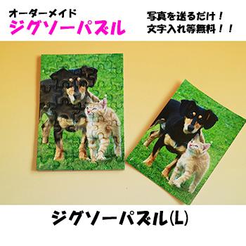 【メール便可】ジグソーパズル(L)