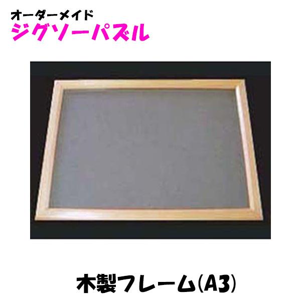 木製フレーム (A3)