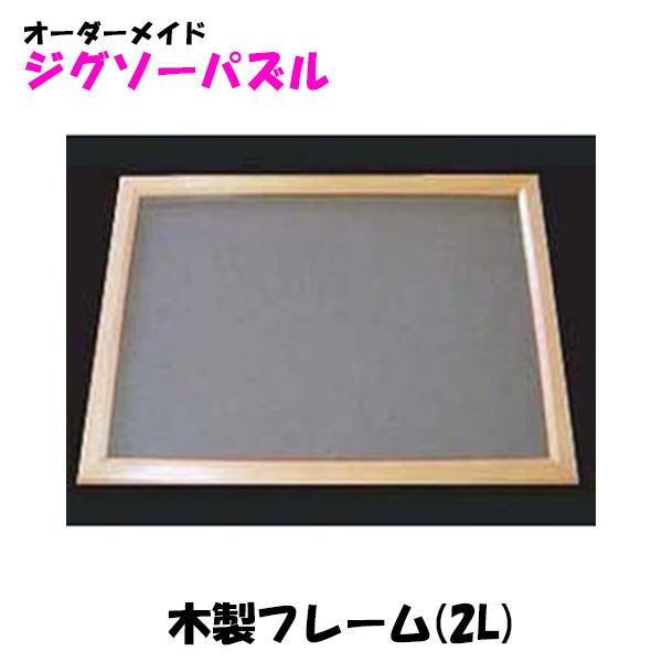 【メール便可】木製フレーム(2L)