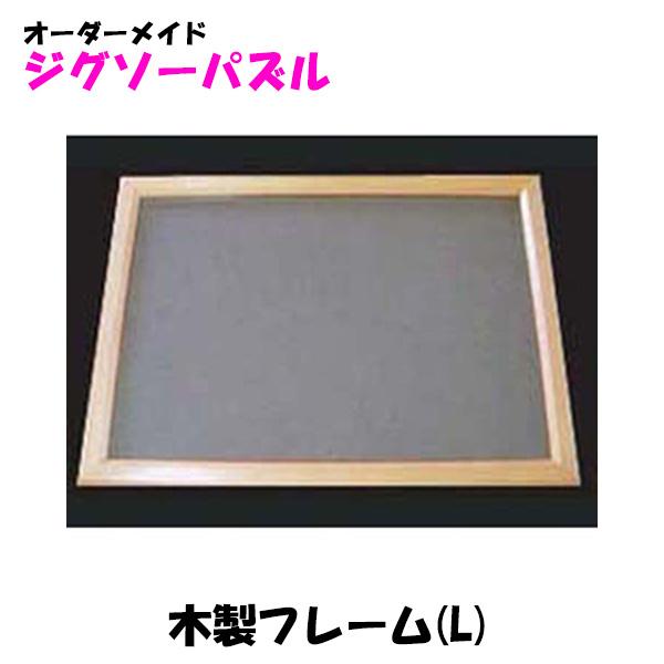 【メール便可】木製フレーム(L)