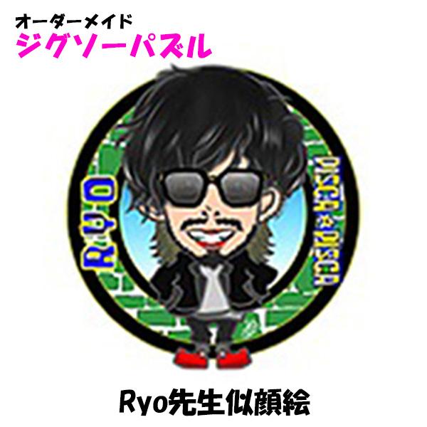 【メール便可】Ryo先生似顔絵※本体価格別途