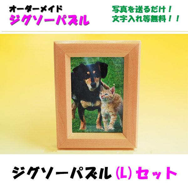 【メール便可】ジグソーパズル(L) セット