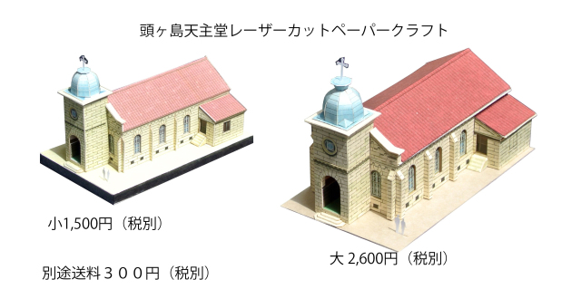 頭ヶ島天主堂 大 小