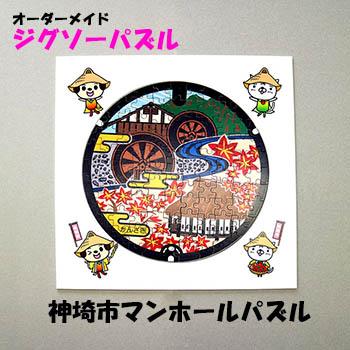神埼市マンホールパズル