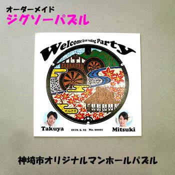 神埼市オリジナルマンホールパズル