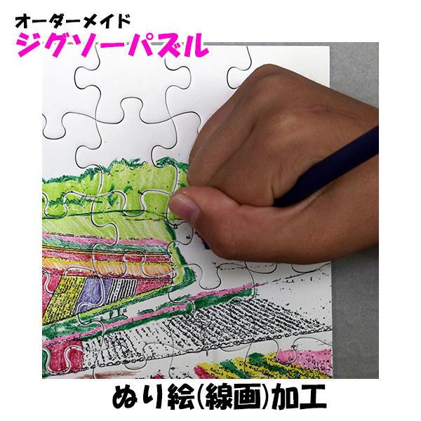 【メール便可】ぬり絵(線画)加工