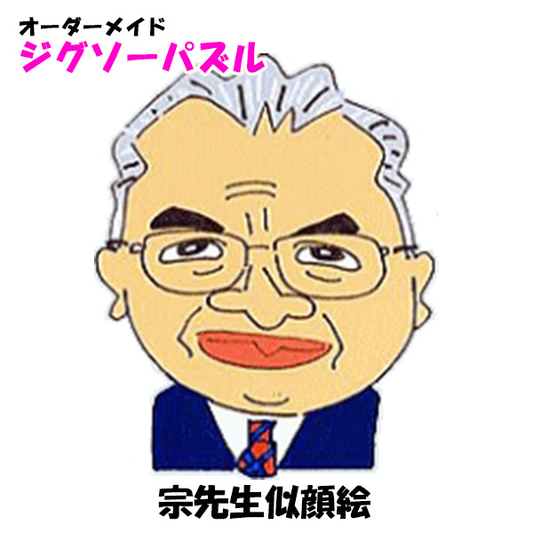 【メール便可】宗先生似顔絵※本体価格別途