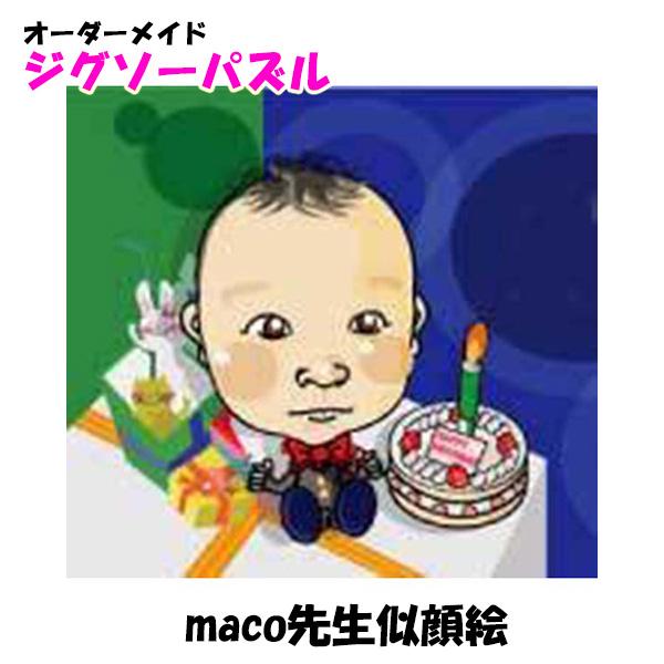 【メール便可】maco先生似顔絵※本体価格別途