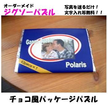【メール便可】チョコ風パッケージパズル