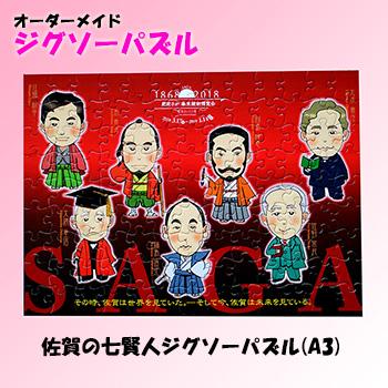佐賀の七賢人ジグソーパズル A3