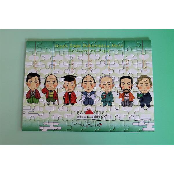 佐賀の七賢人ジグソーパズル 2L 緑