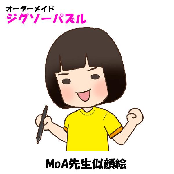 【メール便可】MoA先生似顔絵 ※本体価格別途