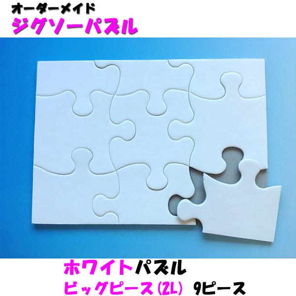 ホワイトパズルビッグピース(2L) 9ピース