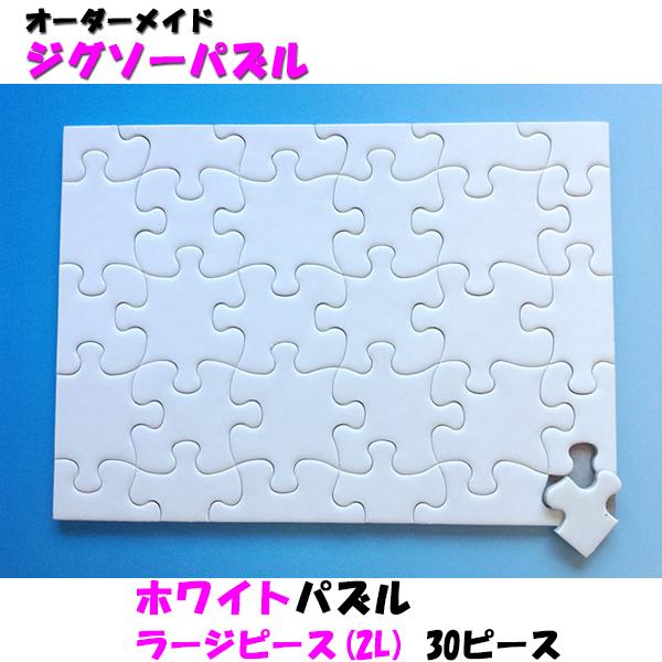 ホワイトパズルラージピース(2L) 30ピース