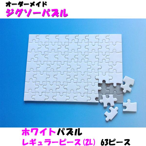 【メール便可】ホワイトパズル(2L)