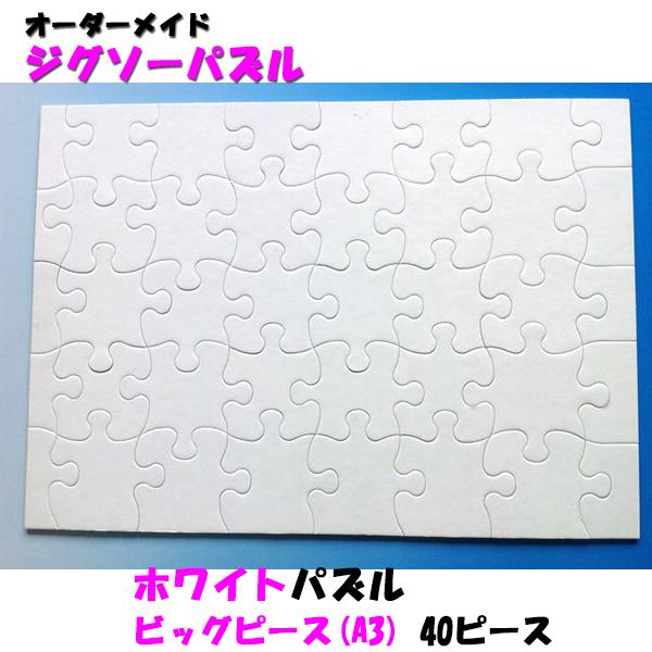 ホワイトパズルビッグピース(A3) 40ピース