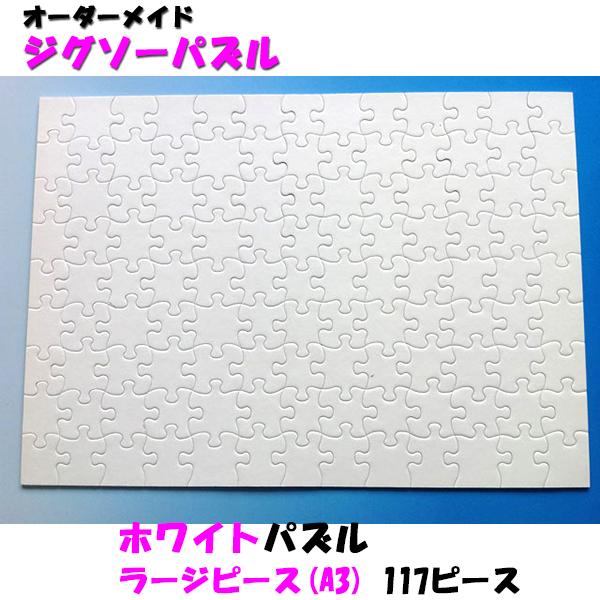 ホワイトパズルラージピース(A3) 117ピース