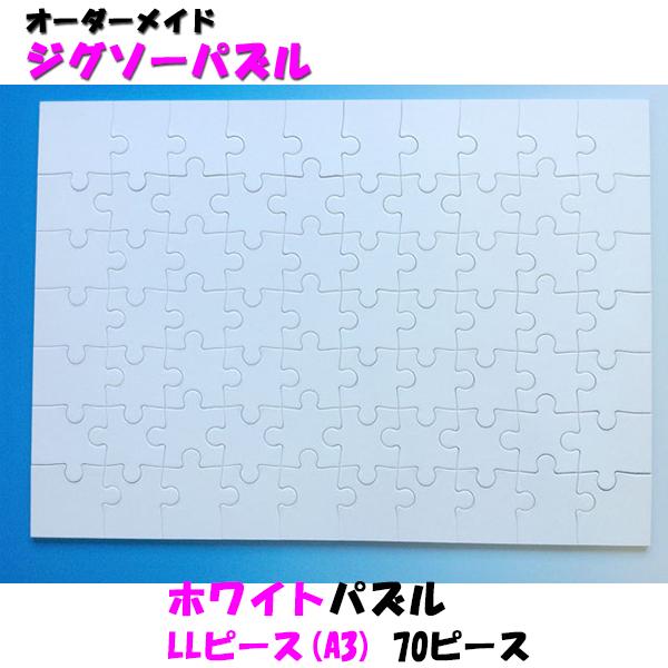 ホワイトパズルLLピース(A3) 70ピース