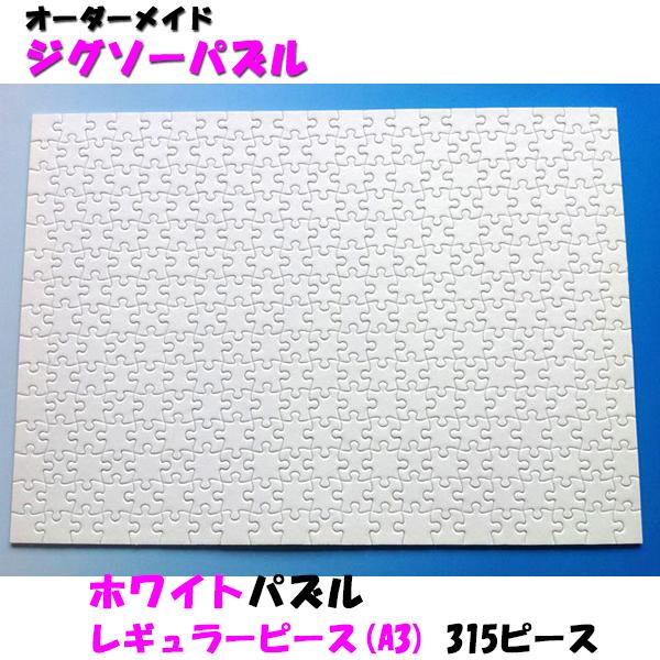 ホワイトパズル(A3)