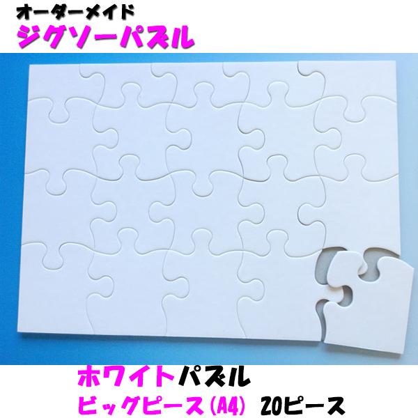 ホワイトパズルビッグピース(A4) 20ピース
