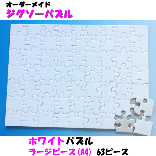 ホワイトパズルラージピース(A4) 63ピース