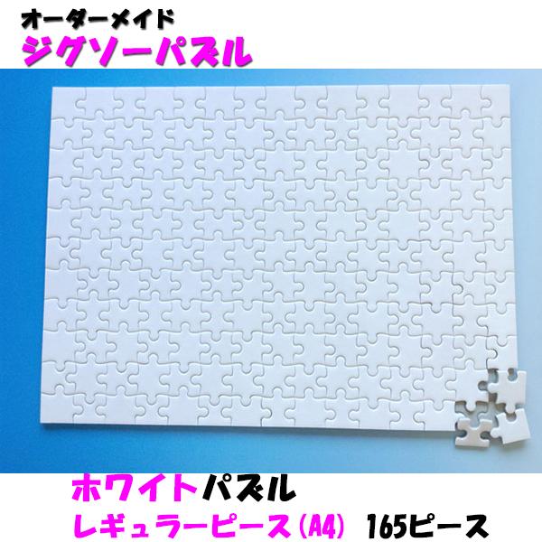 【メール便可】ホワイトパズル(A4)